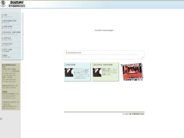Screenshot of cgi.suzuki-fukuso.co.jp