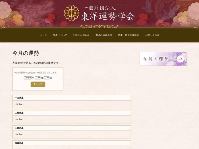 http://cgi.touyou-unseigakkai.com/unsei/index.cgi