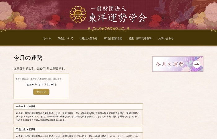 Screenshot of cgi.touyou-unseigakkai.com