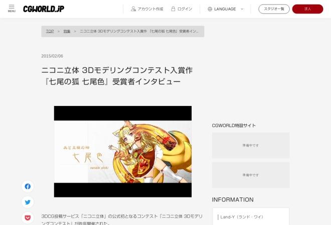 Screenshot of cgworld.jp