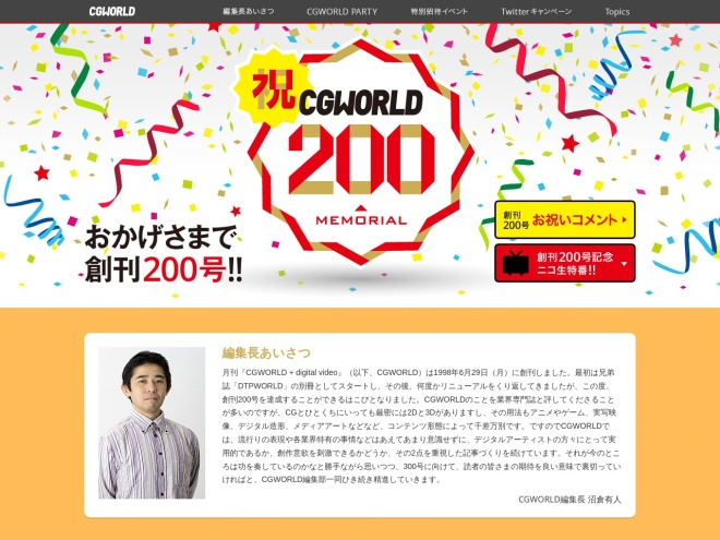http://cgworld.jp/special/200th/