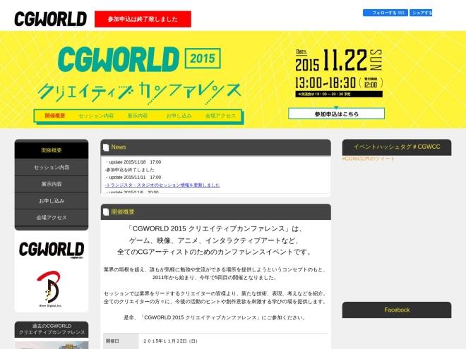 http://cgworld.jp/special/cgwcc2015/