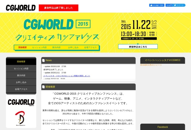 Screenshot of cgworld.jp