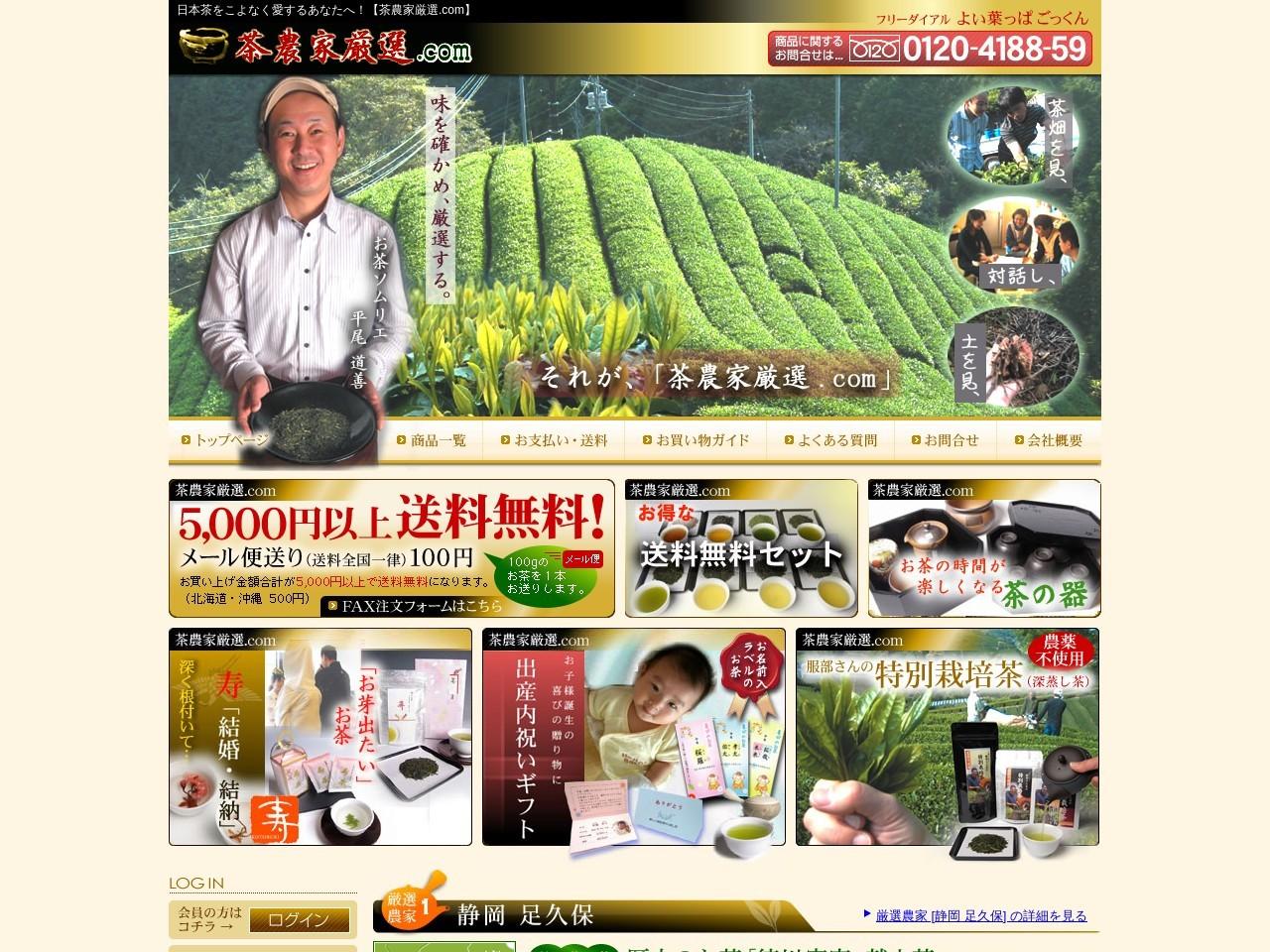 日本茶をこよなく愛するあなたへ!日本茶/通販/販売【茶農家厳選.com】