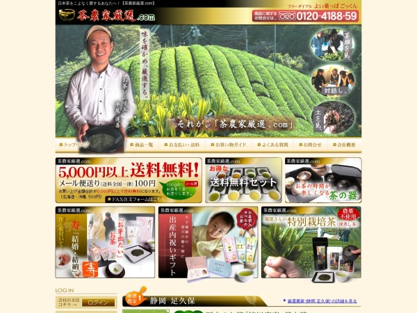 Screenshot of chanouka-gensen.com