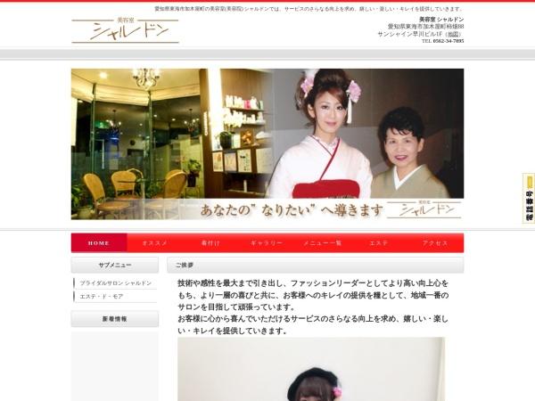 Screenshot of chardon.hp4u.jp