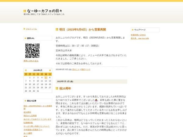 Screenshot of charu.air-nifty.com