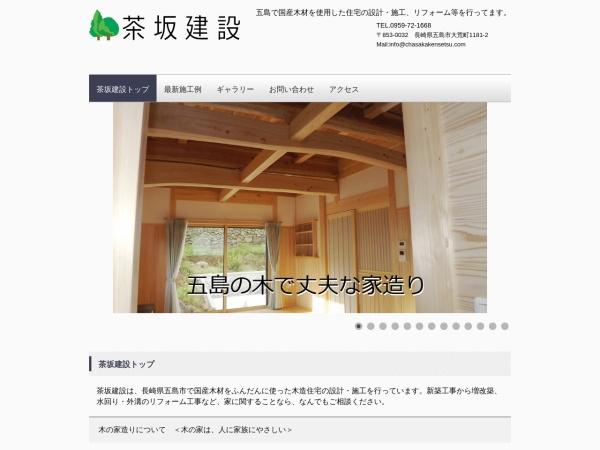 Screenshot of chasakakensetsu.com