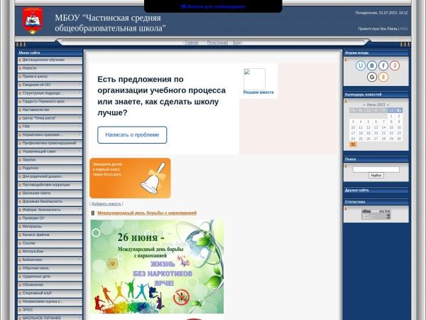 Screenshot of chastysc.ucoz.ru