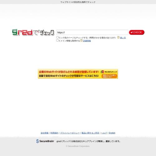 Gredはサイトの安全性を確認するSEOツール
