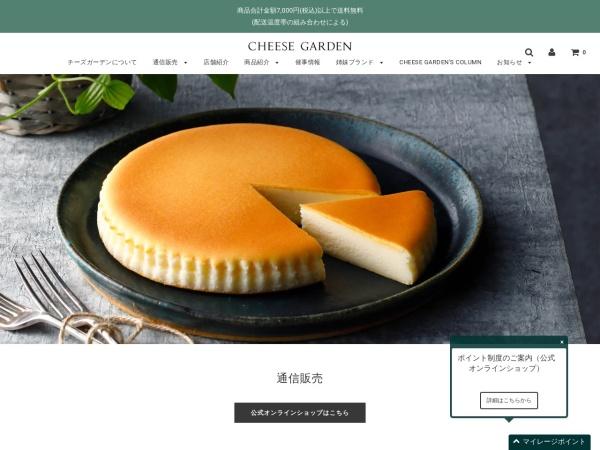 http://cheesegarden.jp