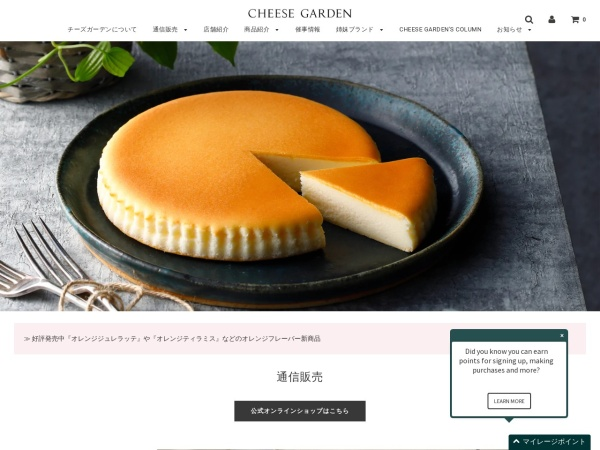 Screenshot of cheesegarden.jp