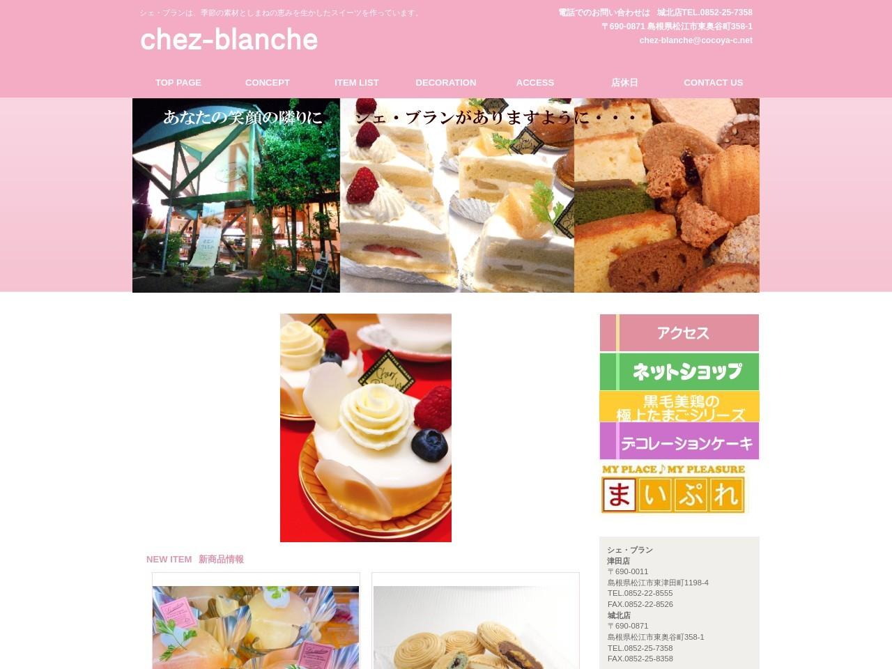 シェ・ブラン/シャミネ店