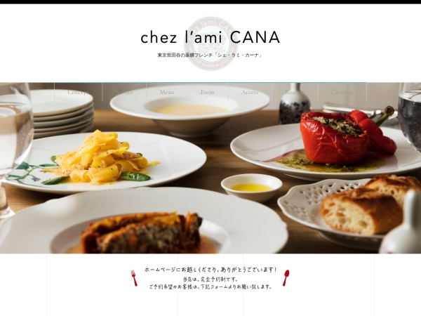 Screenshot of chezlami-cana.ciao.jp