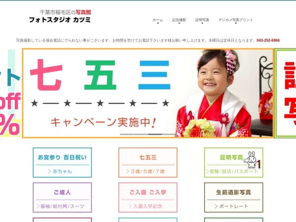 http://chiba-shashinkan.com