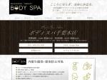 http://chiba.bodyspa.jp/