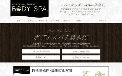Screenshot of chiba.bodyspa.jp