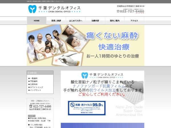 http://chiba.dentaloffice.jp