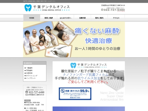 Screenshot of chiba.dentaloffice.jp