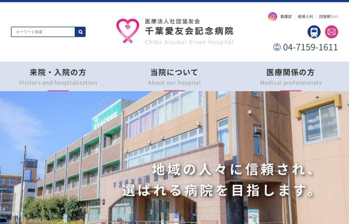 Screenshot of chibaaiyu-kai.com