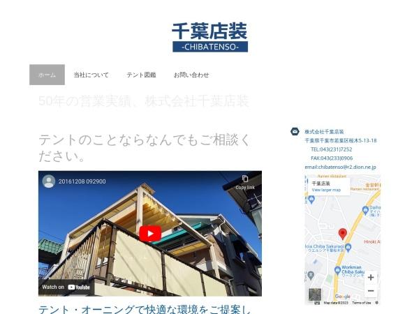 Screenshot of chibatenso.jimdo.com