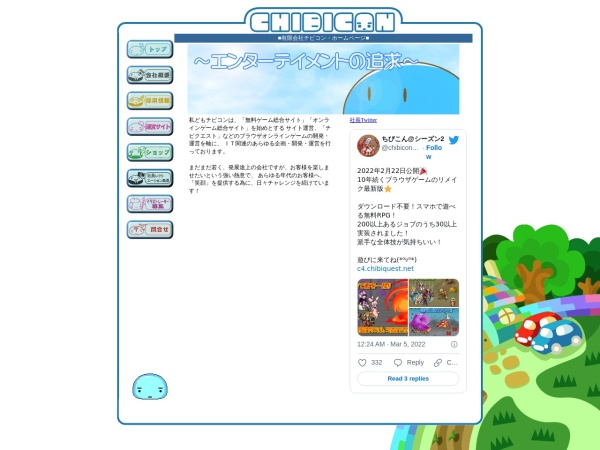 Screenshot of chibicon.net