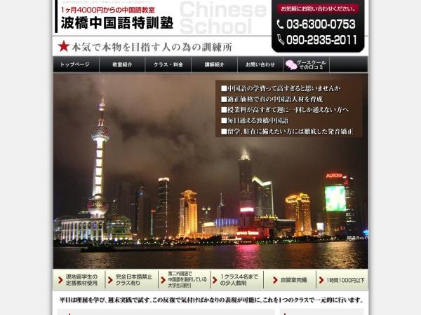 Screenshot of chichichinese.com