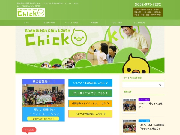 http://chick-bch.com