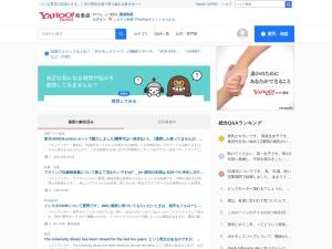 http://chiebukuro.yahoo.co.jp/