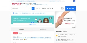 Screenshot of chiebukuro.yahoo.co.jp