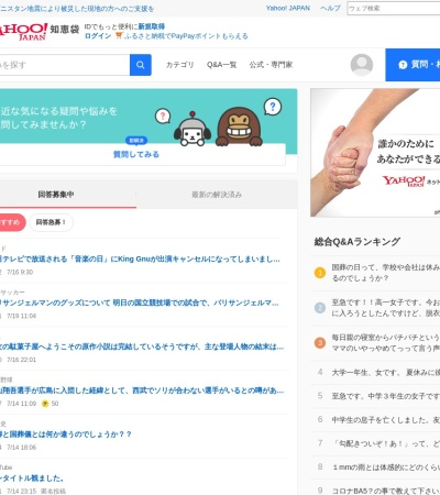 Screenshot of chiebukuro.yahoo.co.jp