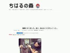 http://chiharuh.jp/?p=3154