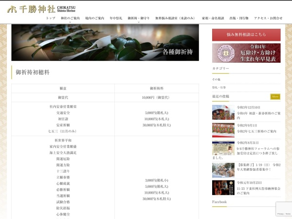 Screenshot of chikatsu.jp