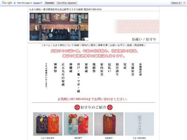 Screenshot of chikiri-jinjya.org