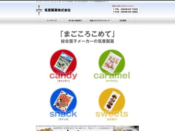 http://chikuhou-seika.co.jp