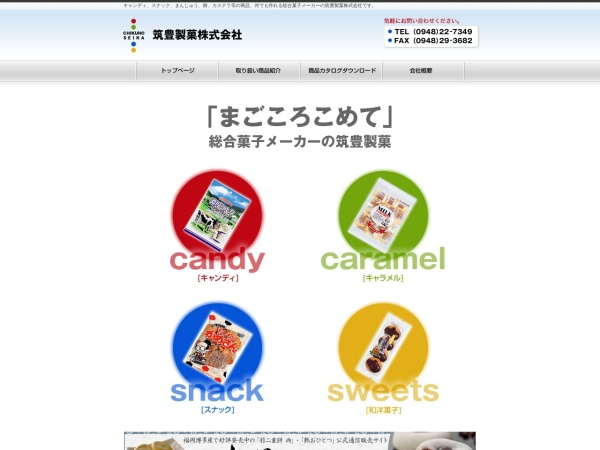 Screenshot of chikuhou-seika.co.jp