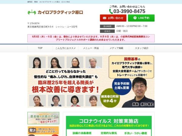 http://chiro-haraguchi.com