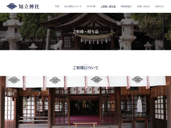 http://chiryu-jinja.com/contents-1.html