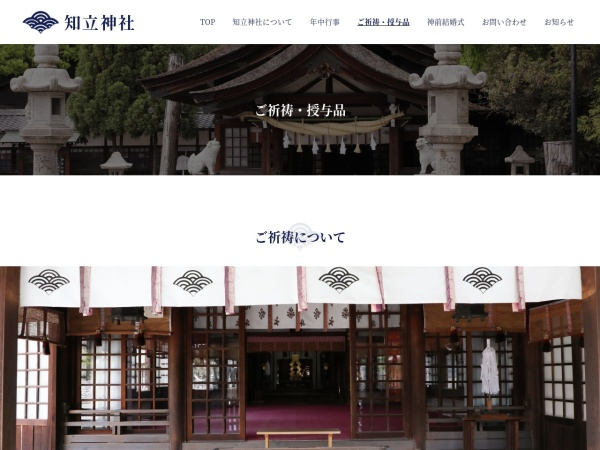 Screenshot of chiryu-jinja.com