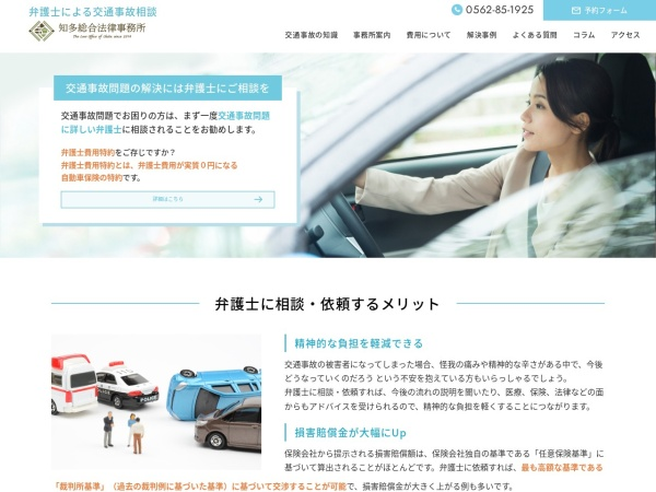 Screenshot of chitaben.jp