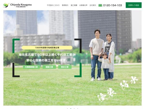 Screenshot of chiyoda-kougyou.net