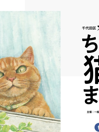 Screenshot of chiyoda-nekofes.jp