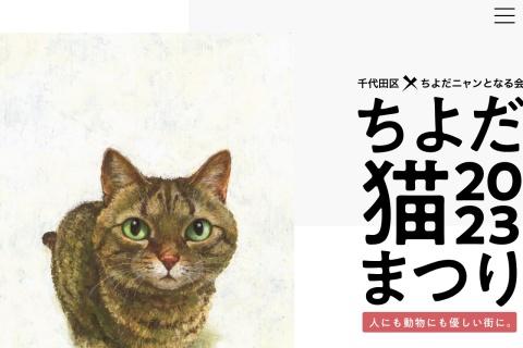 http://chiyoda-nekofes.jp/