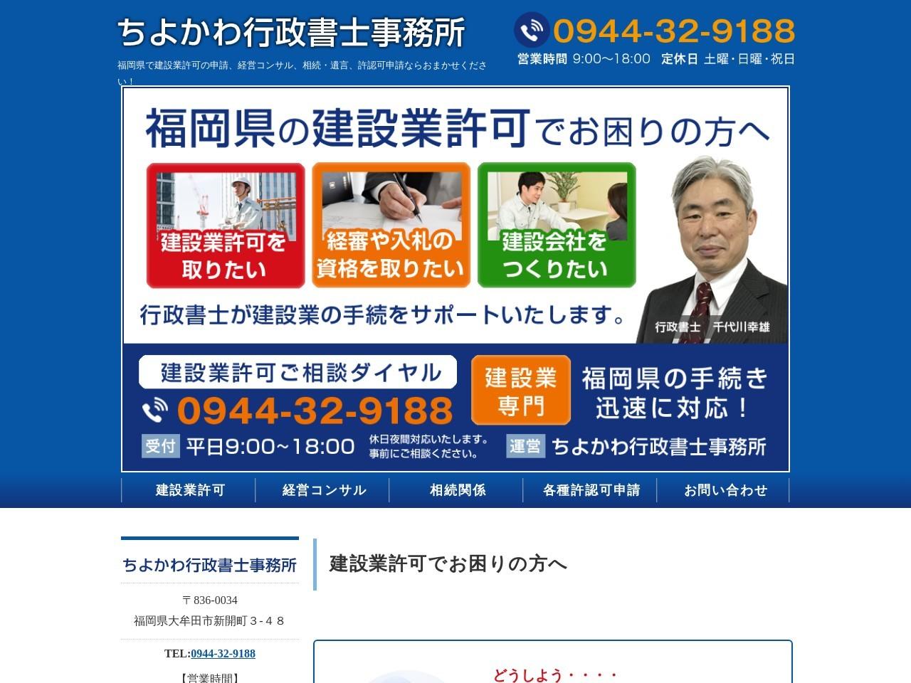 千代川行政書士事務所