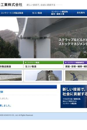 Screenshot of choei-kk.co.jp