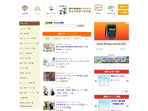 Screenshot of chofu.com