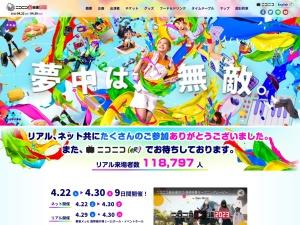 http://chokaigi.jp/