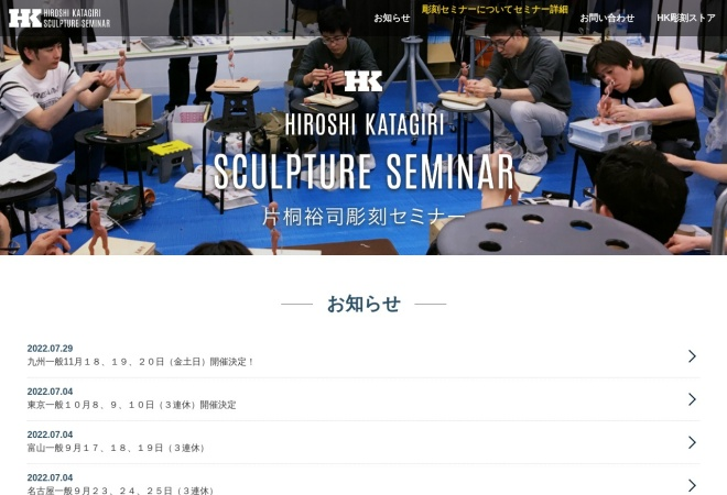 Screenshot of chokokuseminar.com