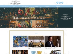 http://christmas-market.jp/
