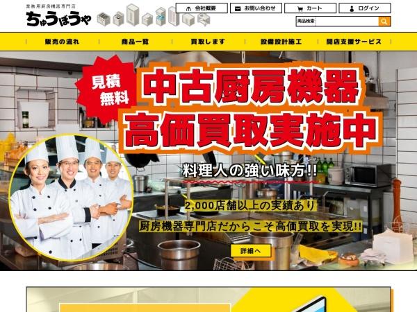 Screenshot of chubouya.com